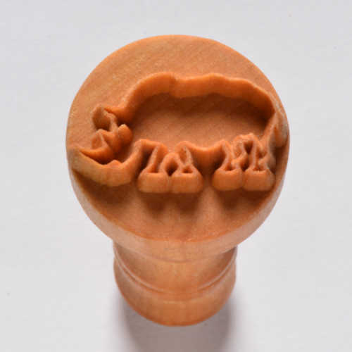 Charging Rhino Pottery Stamp